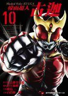 Masked Rider Kuuga (Vol. 10)