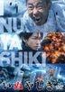 Inuyashiki (2018) (Blu-ray) (Standard Edition) (Japan Version)