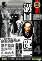 Kenji Mizoguchi (DVD) (Box 4) (Taiwan Version)