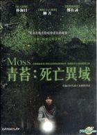 Moss (DVD) (Taiwan Version)