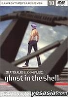 Ghost in the Shell - STAND ALONE COMPLEX  Vol. 10 (Japan Version)
