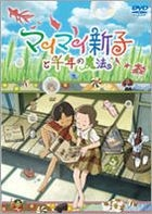 Mai Mai Miracle (DVD) (Japan Version)