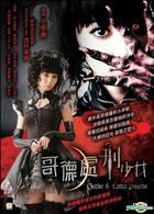 Gothic & Lolita Psycho (2010) (DVD) (English Subtitled) (Hong Kong Version)