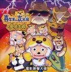 Pleasant Goat and Big Big Wolf Original Soundtrack (OST) (Taiwan Version)