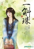 Qing Cheng Hong Yan 061 -  Yi Hu Zhu ( Zhong)