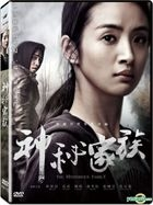 The Mysterious Family (2017) (DVD) (English Subtitled) (Taiwan Version)