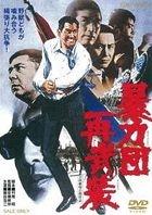 Boryokudan Sai Buso  (Japan Version)