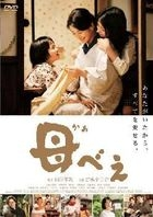 Kabei - Our Mother (DVD) (Normal Edition) (English Subtitled) (Japan Version)