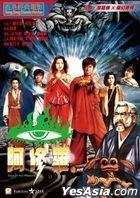 Saga of The Phoenix (1990) (DVD) (2020 Reprint) (Hong Kong Version)