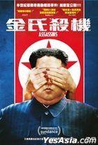 Assassins (2020) (DVD) (Hong Kong Version)