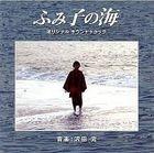 Fumiko no Umi Original Soundtrack (Japan Version)