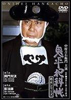 Onihei hanka chou 8th Series Vol. 04 (Japan Version)