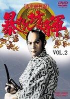 Yoshimune Hyoban Ki Abarenbo Shogun Part 1 Selection Vol.2 (Japan Version)