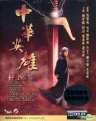 A Man Called Hero (1999) (Blu-ray) (Remastered Edition) (Hong Kong Version)