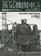 蒸気機関車EX(エクスプローラ) Vol.42(2020Autumn): 特集栄光の梅小路機関区 3 C62・C59「かもめ」時代/福知山機関区OB座談会機関士編 / イカロスMOOK