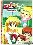 Da! Da! Da! Vol. 7 (Korean Version)
