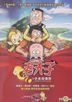 Old Master Q And Little Ocean Tiger (DVD) (Taiwan Version)