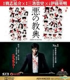 Lesson Of The Evil (2012) (DVD) (English Subtitled) (Hong Kong Version)