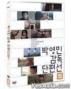 Park Youngmin Short Film (DVD) (Korea Version)