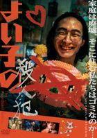 The Magnificent Bobita (DVD) (Japan Version)