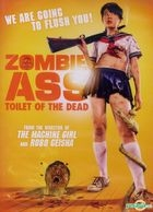 Zombie Ass: Toilet of the Dead (2011) (DVD) (US Version)
