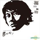 5 Nen Mono (Normal Edition) (Japan Version)