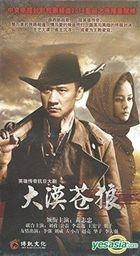 大漠蒼狼 (DVD) (完) (中国版)