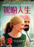 Learning to Drive (2014) (DVD) (Hong Kong Version)