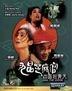 Hail the Judge (1994) (Blu-ray) (Remastered Edition) (Hong Kong Version)