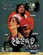 九品芝麻官:白面包青天 (1994) (Blu-ray) (修復版) (香港版)