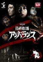 Kyofu Gekijo Unbalance (DVD) (Vol.6) (Japan Version)