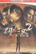 He-Man (DVD-9) (China Version)