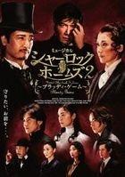Sherlock Holmes 2 - Bloody Game - (Musical)  A ver. (Edgar: Ryosei Konishi) (DVD)(Japan Version)