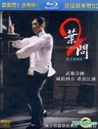 葉問2 (Blu-ray) (雙碟精裝版) (台灣版)