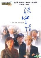 Law Or Justice? (DVD) (Taiwan Version)