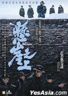 Cliff Walkers (2021) (DVD) (Hong Kong Version)