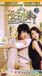 Romantic Princess (H-DVD) (Part III) (End) (China Version)