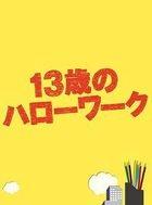 13 Sai no Hello Work Blu-ray Box (Blu-ray) (Japan Version)