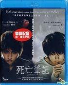 Death Note (2006) (Blu-ray) (English Subtitled) (Vicol Version) (Hong Kong Version)