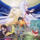 TV Anime Tsukimichi -Moonlit Fantasy- Original Soundtrack (Japan Version)