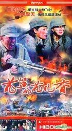 Hua Lan De Hua Er Xiang (H-DVD) (End) (China Version)