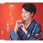 koiichimomme (Japan Version)