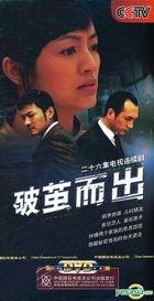 Po Jian Er Chu (DVD) (End) (China Version)