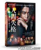 No Longer Human (2019) (DVD) (Taiwan Version)