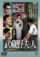 Musashino Fujin (Japan Version)