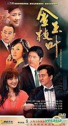Jin Zhi Yu Xie (H-DVD) (End) (China Version)