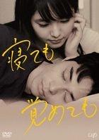 睡著也好醒來也罷 (DVD)(日本版)