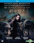 Blood & Chocolate (2007) (Blu-ray) (Hong Kong Version)