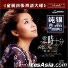600 Sec (Silver CD) (China Version)