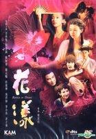 Ripples of Desire (2012) (DVD) (English Subtitled) (Hong Kong Version)